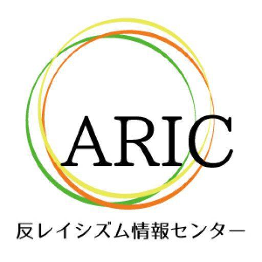 特定非営利活動法人 反レイシズム情報センター(ARIC)